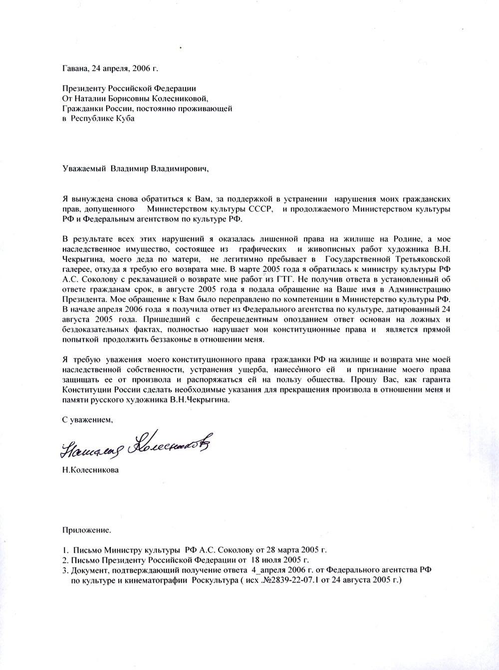 Жалоба Президенту РФ Жалоба в администрацию Президента РФ
